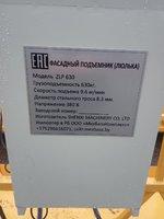 Строительный подъемник ZLP 630  ШИРОКАЯ-800мм. ОЦИНКОВАННАЯ.